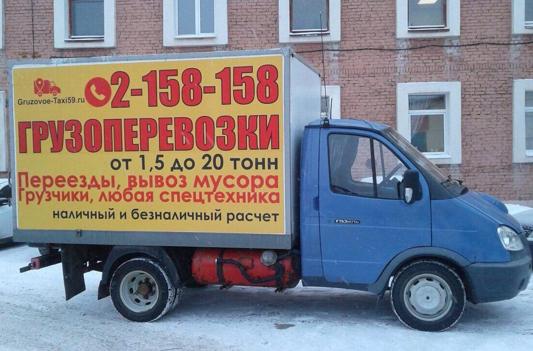 Заказать газель в Перми